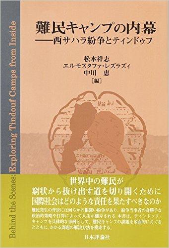 『難民キャンプの内幕 -西サハラ紛争とティンドゥフ』(日本評論社)が出版